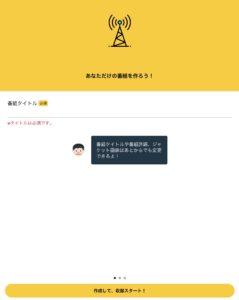 onseihaisin/howto/1